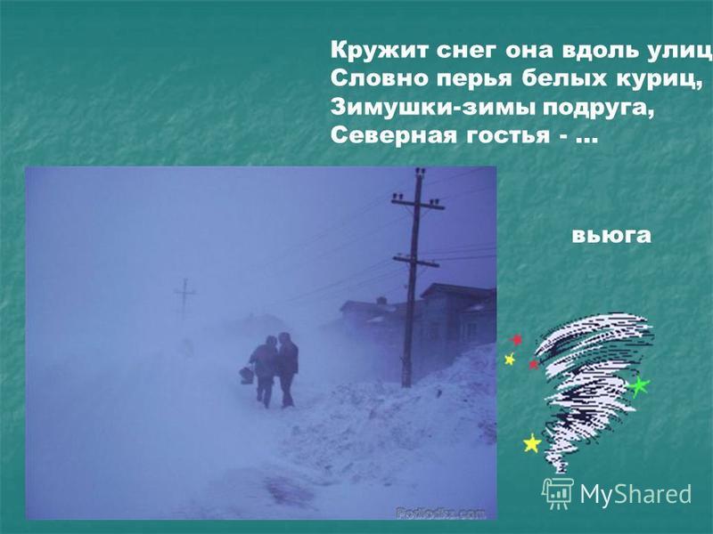 Кружит снег она вдоль улиц, Словно перья белых куриц, Зимушки-зимы подруга, Северная гостья - … вьюга