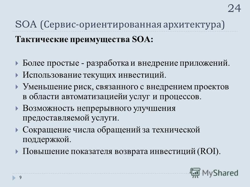 SOA ( Сервис - ориентированная архитектура ) Тактические преимущества SOA: Более простые - разработка и внедрение приложений. Использование текущих инвестиций. Уменьшение риск, связанного с внедрением проектов в области автоматизациейи услуг и процес