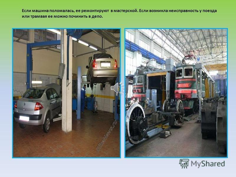 К наземному транспорту специального назначения относятся: скорая помощь, полицейская машина, пожарная, автовышка, снегоуборочная машина, трубоукладчик, различные строительные и военные машины.
