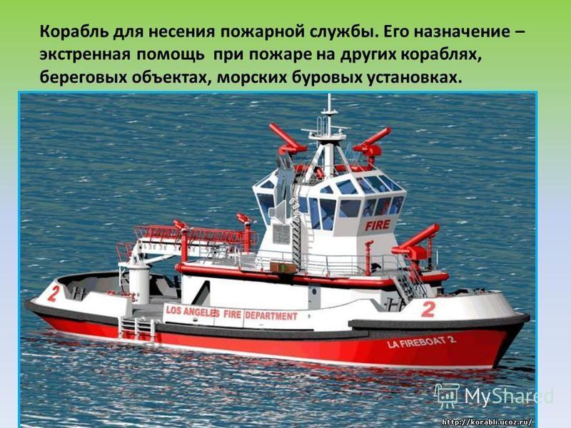 К специальному водному транспорту относятся: военные корабли, корабли для несения пожарной службы, водолазные и спасательные судна, ледокол и др. Военный авианосец – плавающий аэродром, может перевозить около сотни боевых самолетов.