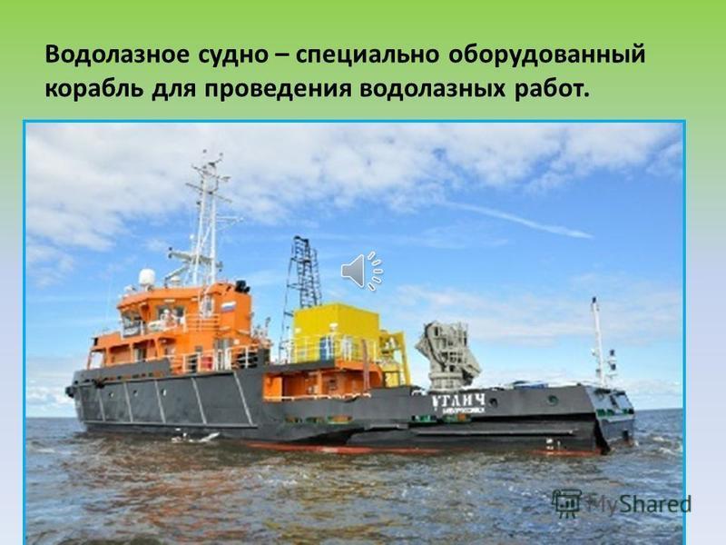 Ледокол - прокладывает дорогу для других кораблей, буксирует застрявший во льду корабль.