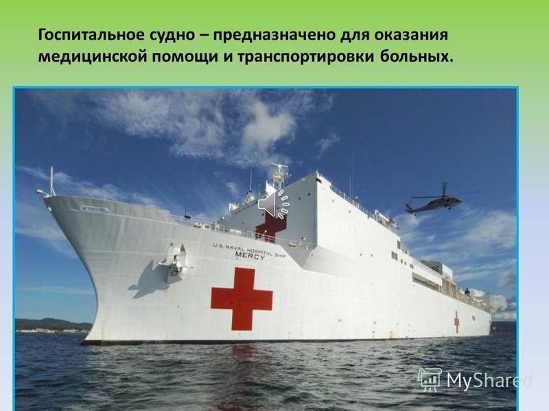 Водолазное судно – специально оборудованный корабль для проведения водолазных работ.