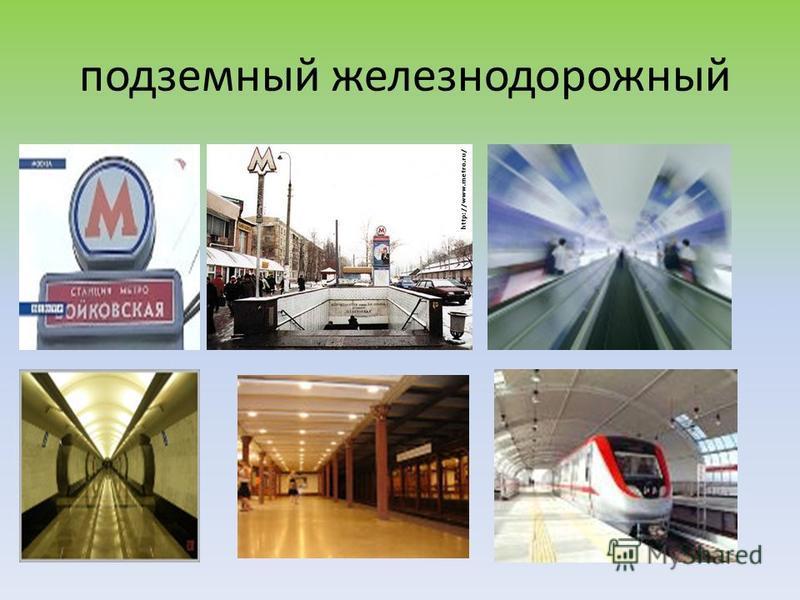 Транспорт, который перевозит пассажиров под называется подземный