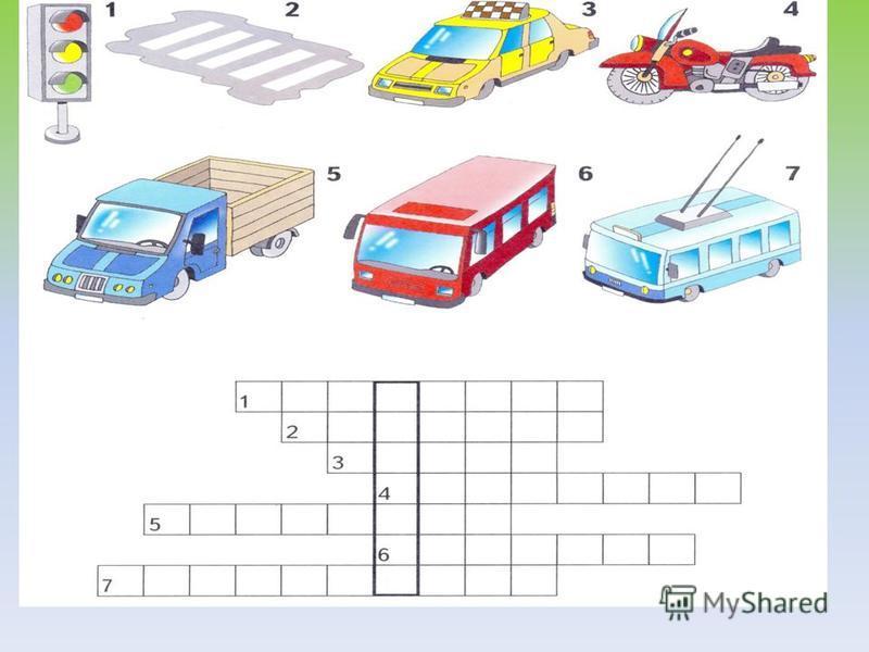 Перечисли железнодорожный транспорт