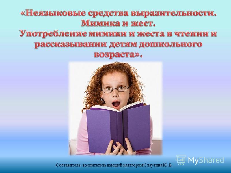 Составитель: воспитатель высшей категории Слаутина Ю.Б.