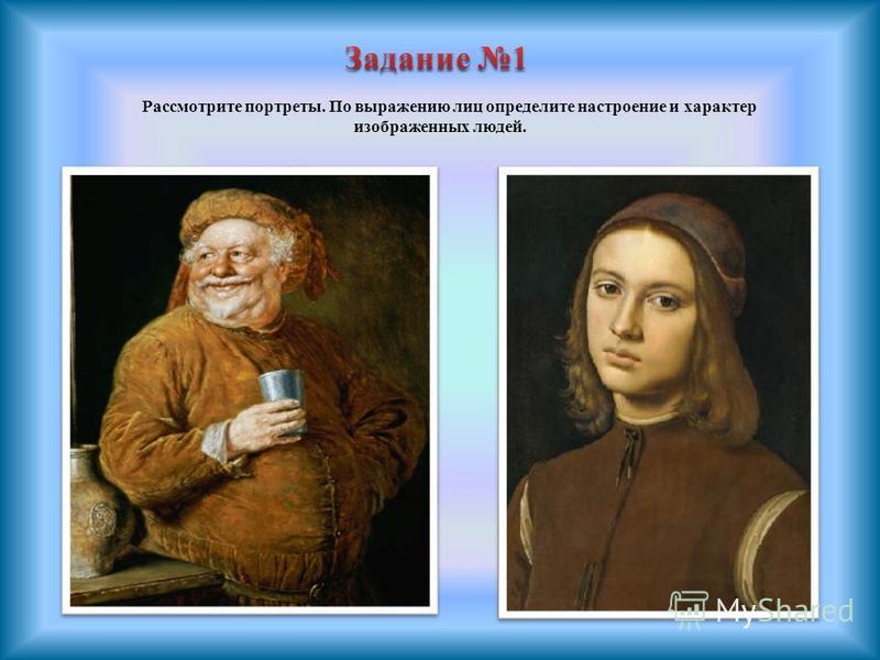 Рассмотрите портреты. По выражению лиц определите настроение и характер изображенных людей.