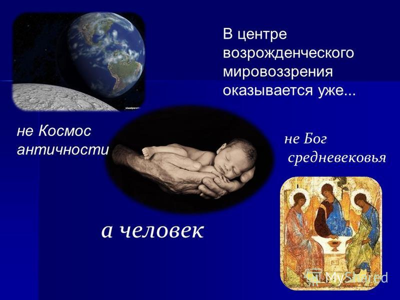 не Космос античности не Бог средневековья а человек В центре возрожденческого мировоззрения оказывается уже... 23