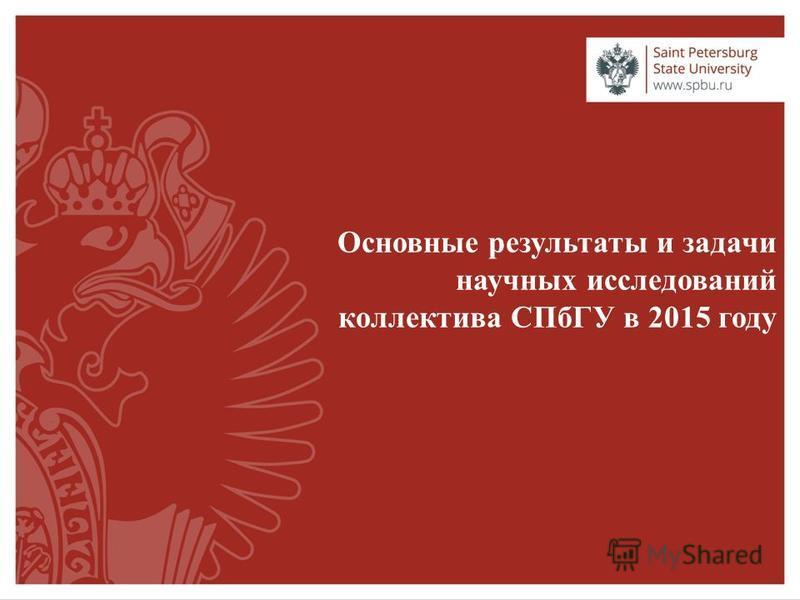 Основные результаты и задачи научных исследований коллектива СПбГУ в 2015 году