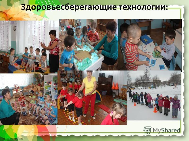 http://linda6035.ucoz.ru/ Здоровьесберегающие технологии: