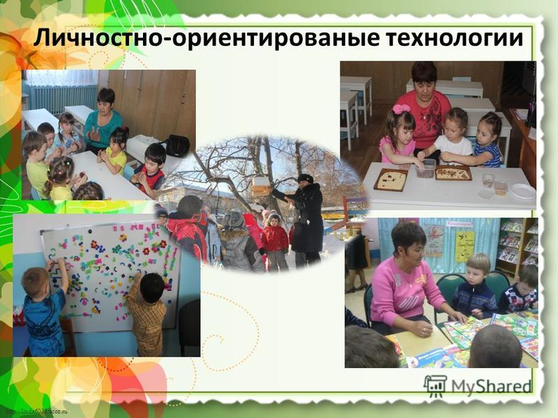 http://linda6035.ucoz.ru/ Личностно-ориентированные технологии