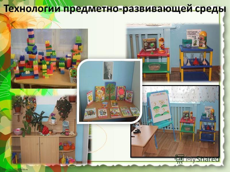 http://linda6035.ucoz.ru/ Технологии предметно-развивающей среды