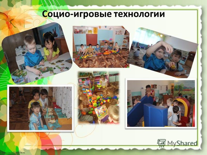 http://linda6035.ucoz.ru/ Социо-игровые технологии