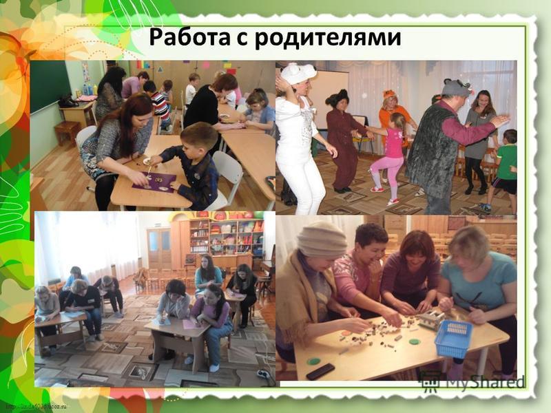 http://linda6035.ucoz.ru/ Работа с родителями