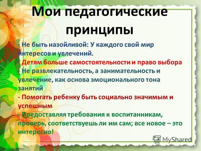 http://linda6035.ucoz.ru/ - Не быть назойливой: У каждого свой мир интересов и увлечений. - Детям больше самостоятельности и право выбора - Не развлекательность, а занимательность и увлечение, как основа эмоционального тона занятий - Помогать ребенку