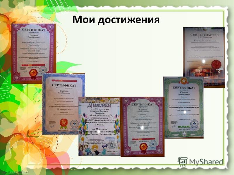 http://linda6035.ucoz.ru/ Мои достижения