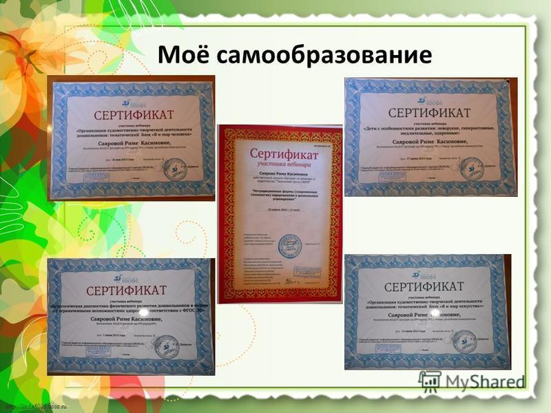 http://linda6035.ucoz.ru/ Моё самообразование