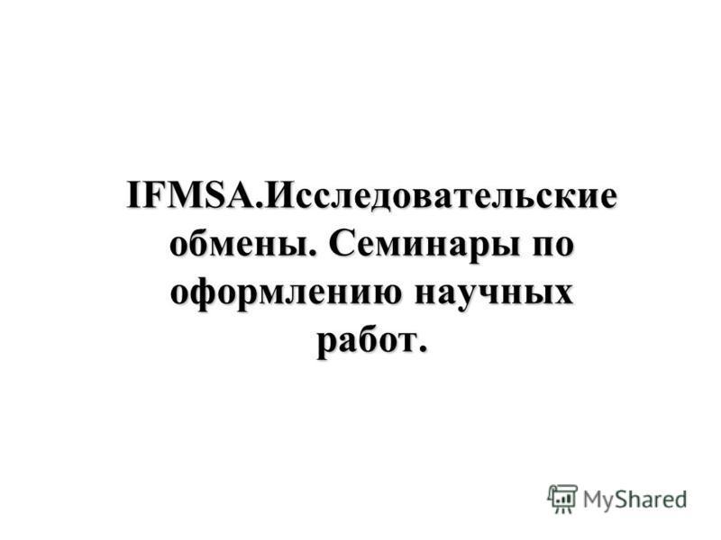 IFMSA.Исследовательские обмены. Семинары по оформлению научных работ.