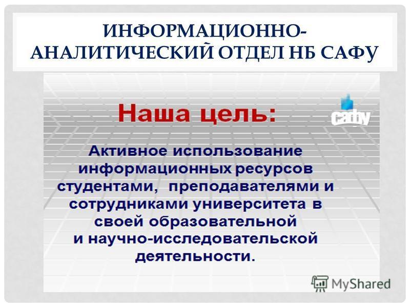 ИНФОРМАЦИОННО- АНАЛИТИЧЕСКИЙ ОТДЕЛ НБ САФУ