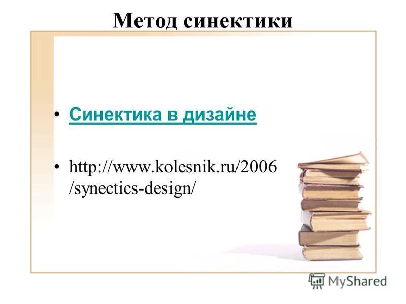 Метод синектики Синектика в дизайне http://www.kolesnik.ru/2006 /synectics-design/