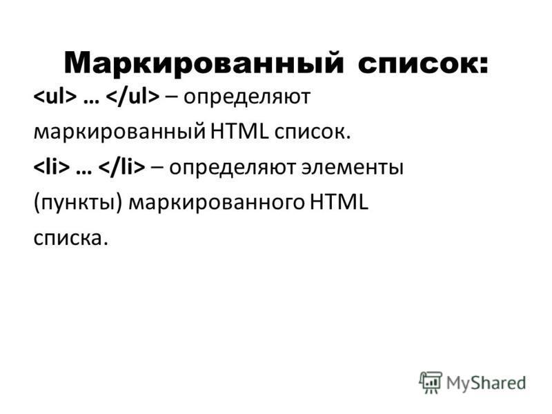 Маркированный список: … – определяют маркированный HTML список. … – определяют элементы (пункты) маркированного HTML списка.