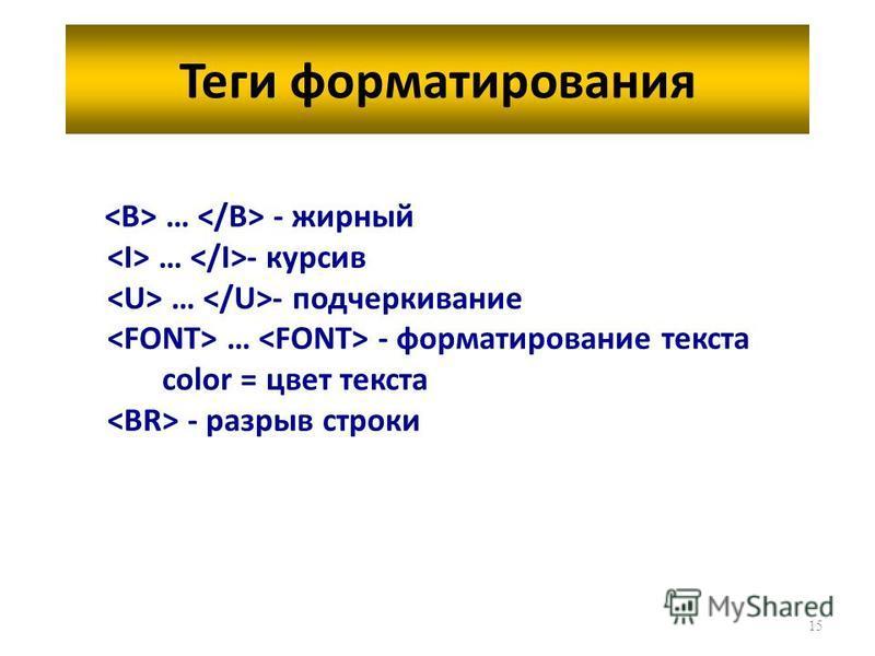 Теги форматирования … - жирный … - курсив … - подчеркивание … - форматирование текста color = цвет текста - разрыв строки 15