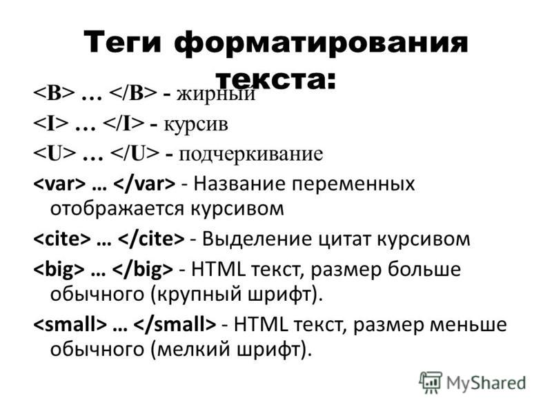 Теги форматирования текста: … - жирный … - курсив … - подчеркивание … - Название переменных отображается курсивом … - Выделение цитат курсивом … - HTML текст, размер больше обычного (крупный шрифт). … - HTML текст, размер меньше обычного (мелкий шриф