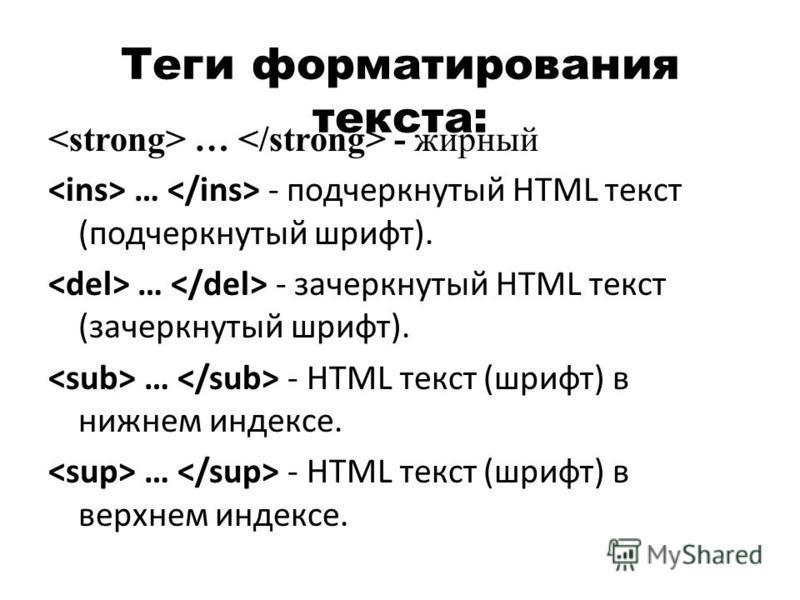 Теги форматирования текста: … - жирный … - подчеркнутый HTML текст (подчеркнутый шрифт). … - зачеркнутый HTML текст (зачеркнутый шрифт). … - HTML текст (шрифт) в нижнем индексе. … - HTML текст (шрифт) в верхнем индексе.
