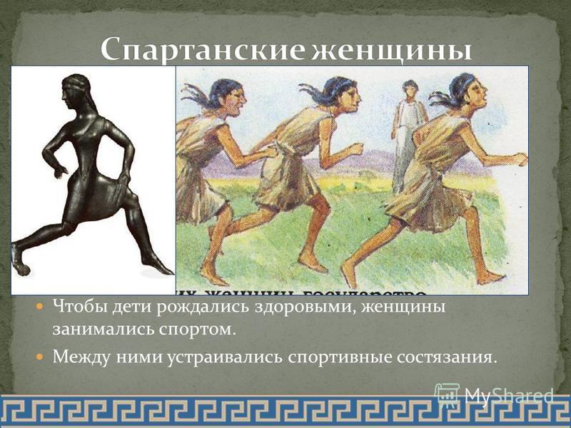 Чтобы дети рождались здоровыми, женщины занимались спортом. Между ними устраивались спортивные состязания.