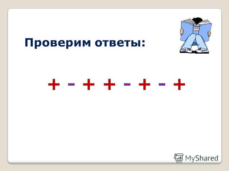 Проверим ответы: + - + + - + - +