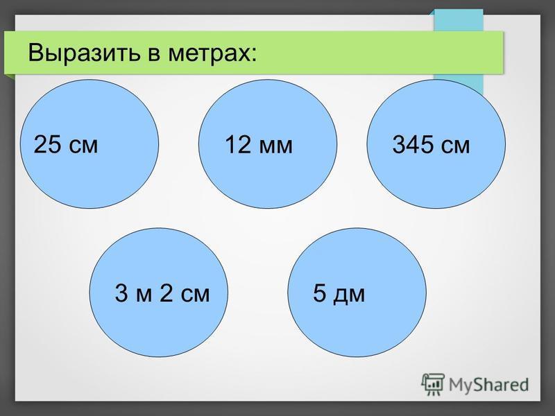 5 дм 3 м 2 см 345 см 12 мм Выразить в метрах: 25 см