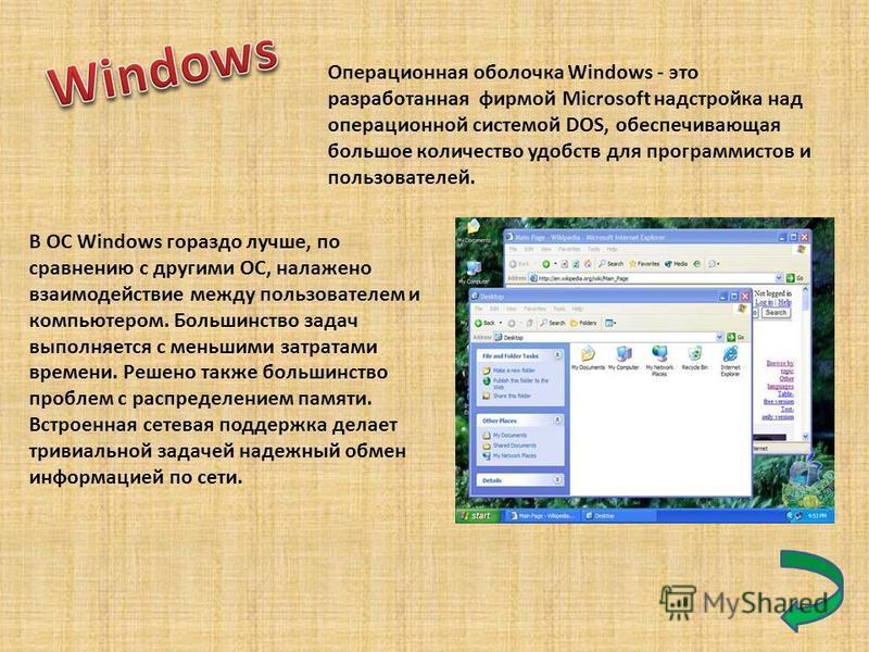 Операционная оболочка Windows - это разработанная фирмой Microsoft надстройка над операционной системой DOS, обеспечивающая большое количество удобств для программистов и пользователей. В ОС Windows гораздо лучше, по сравнению с другими ОС, налажено