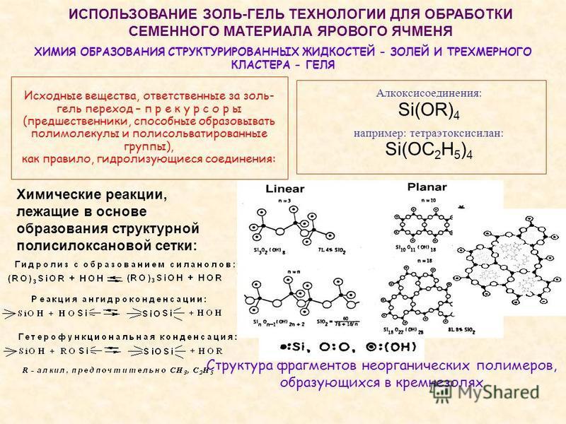 Исходные вещества, ответственные за золь- гель переход – п р е к у р с о р ы (предшественники, способные образовывать полимолекулы и полисольватированные группы), как правило, гидролизующиеся соединения: Алкоксисоединения: Si(OR) 4 например: тетраэто