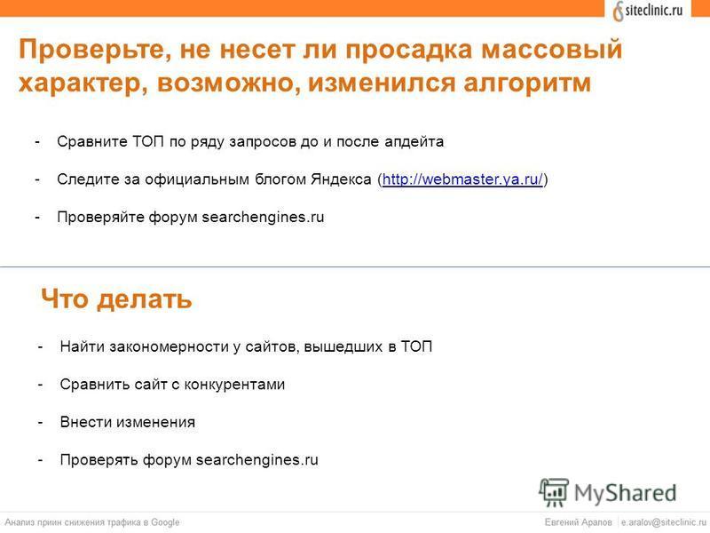 Проверьте, не несет ли просадка массовый характер, возможно, изменился алгоритм -Сравните ТОП по ряду запросов до и после апдейта -Следите за официальным блогом Яндекса (http://webmaster.ya.ru/)http://webmaster.ya.ru/ -Проверяйте форум searchengines.