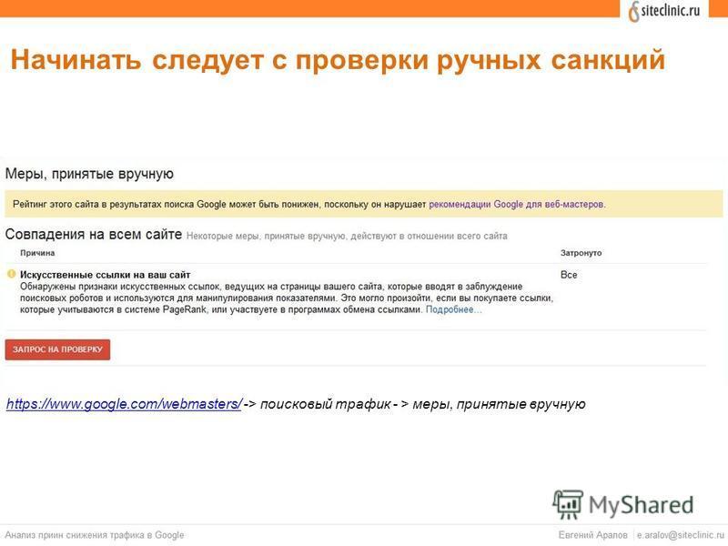 Начинать следует с проверки ручных санкций https://www.google.com/webmasters/https://www.google.com/webmasters/ -> поисковый травик - > меры, принятые вручную