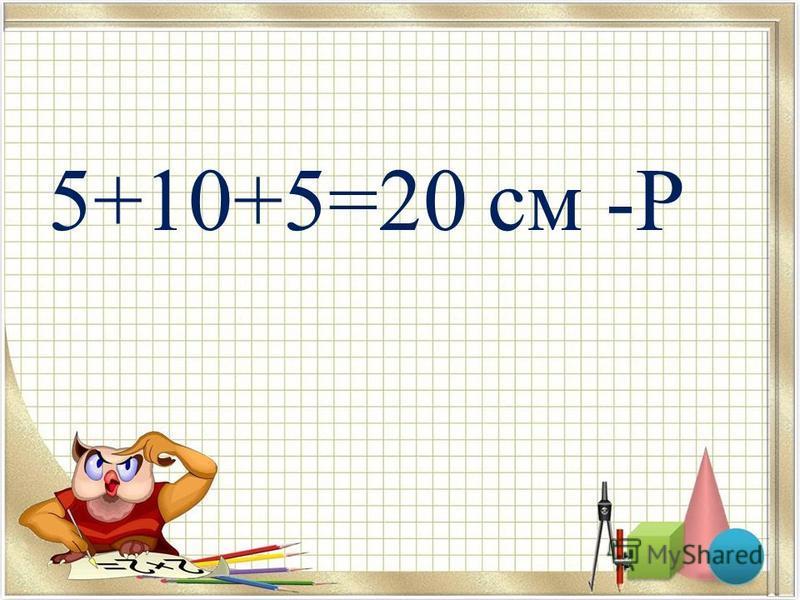 5+10+5=20 см -Р