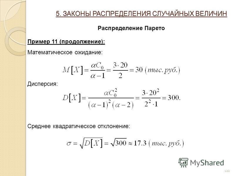 122 5. ЗАКОНЫ РАСПРЕДЕЛЕНИЯ СЛУЧАЙНЫХ ВЕЛИЧИН Распределение Парето Пример 11 (продолжение): Математическое ожидание: Дисперсия: Среднее квадратическое отклонение: