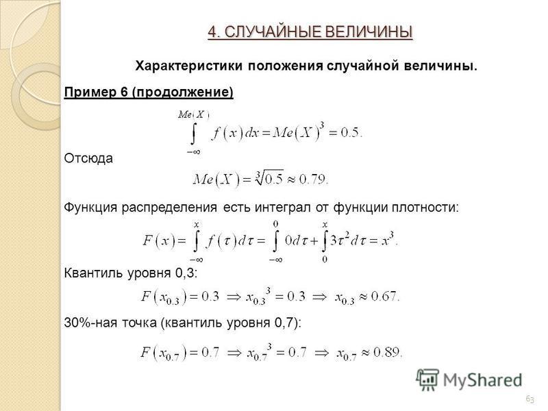 63 Пример 6 (продолжение) Отсюда Функция распределения есть интеграл от функции плотности: Квантиль уровня 0,3: 30%-ная точка (квантиль уровня 0,7): 4. СЛУЧАЙНЫЕ ВЕЛИЧИНЫ Характеристики положения случайной величины.