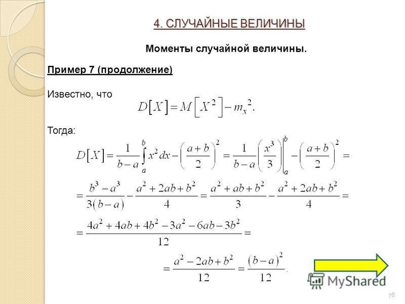 78 Пример 7 (продолжение) Известно, что Тогда: 4. СЛУЧАЙНЫЕ ВЕЛИЧИНЫ Моменты случайной величины.