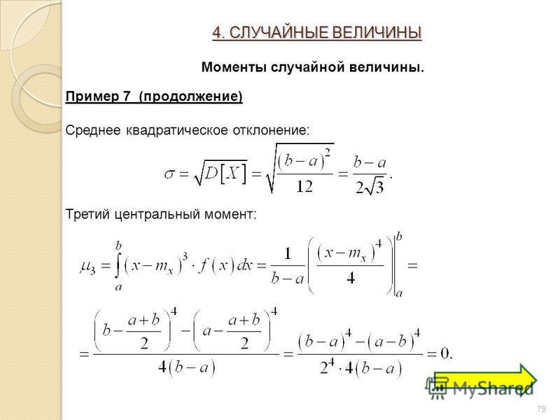 79 Пример 7 (продолжение) Среднее квадратическое отклонение: Третий центральный момент: 4. СЛУЧАЙНЫЕ ВЕЛИЧИНЫ Моменты случайной величины.