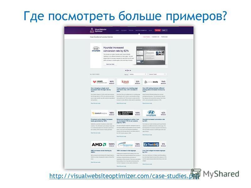 http://visualwebsiteoptimizer.com/case-studies.php