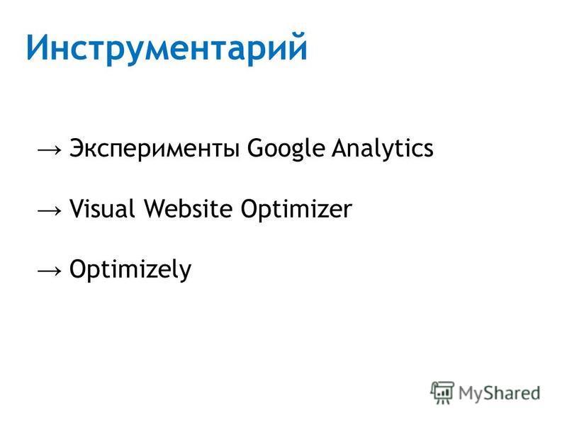 Инструментарий Эксперименты Google Analytics Visual Website Optimizer Optimizely