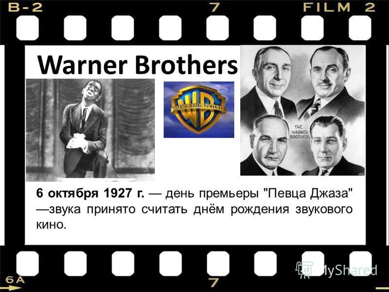 Warner Brothers 6 октября 1927 г. день премьеры Певца Джаза звука принято считать днём рождения звукового кино.