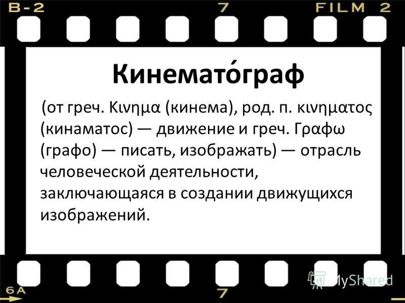 История розвития немого кино