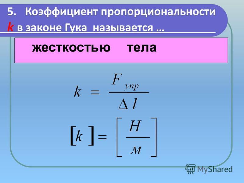 жесткостью тела 5. Коэффициент пропорциональности k в законе Гука называется …