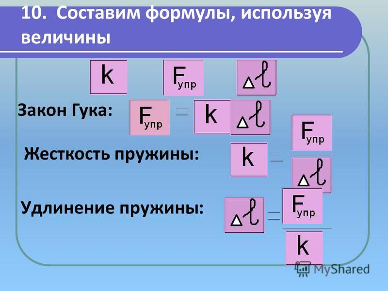 10. Составим формулы, используя величины Удлинение пружины : Закон Гука: Жесткость пружины: