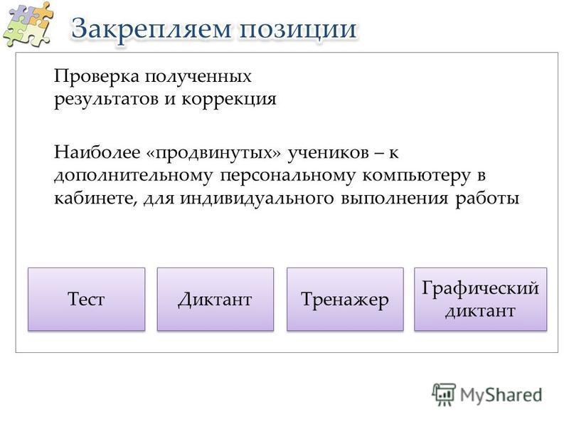 Диктант Тренажер Графический диктант Тест Проверка полученных результатов и коррекция