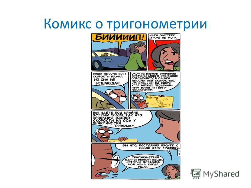 Комикс о тригонометрии