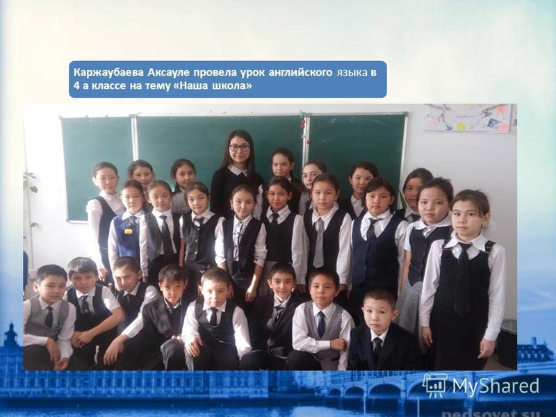 Интересный урок в 5 «Ә» классе, «Омару нравится английский язык» провела учитель Сейтбекова Замира Әсильбековна и открытое внеклассное мероприятие в 2-х классах «Увлекательный английский».