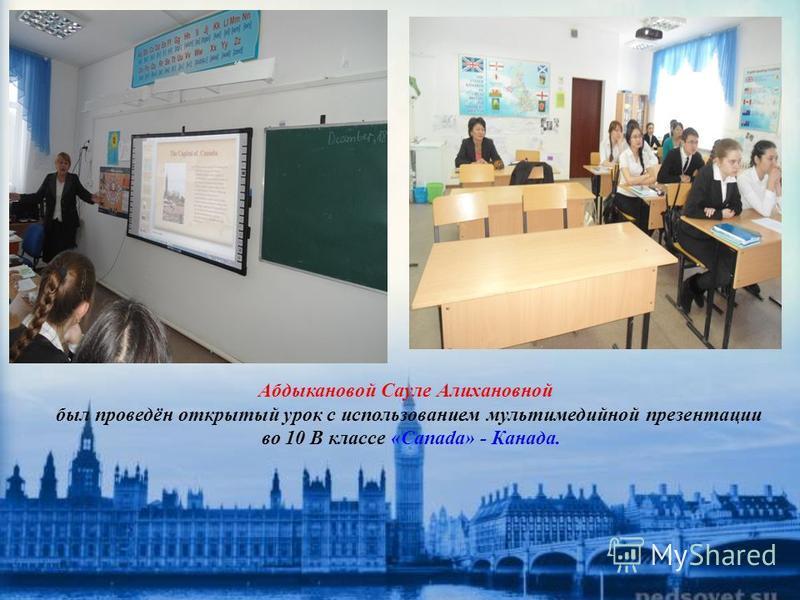 Учитель английского языка Каржаубаева Аксауле Джамбуловна провела открытый урок в 4 «А» классе и Рождественнкую ярмарку с Абдыкановой Сауле Алихановной.