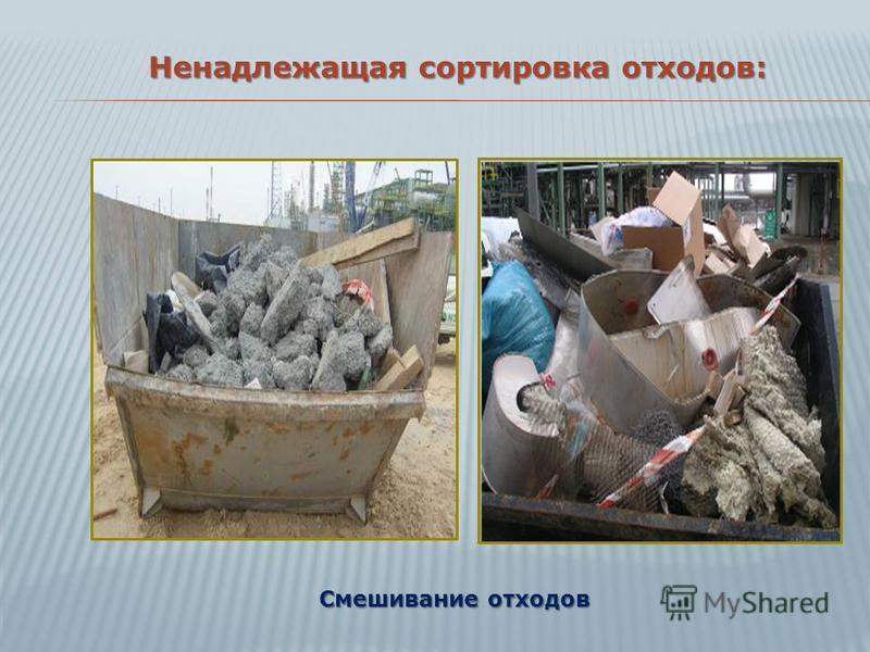Ненадлежащая сортировка отходов: Смешивание отходов